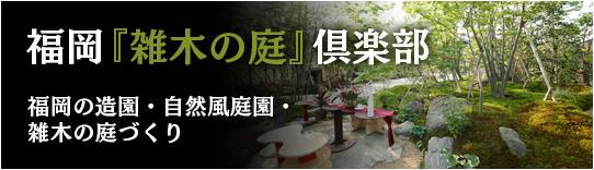 福岡の造園・自然風庭園・雑木の庭づくり 福岡『雑木の庭』倶楽部