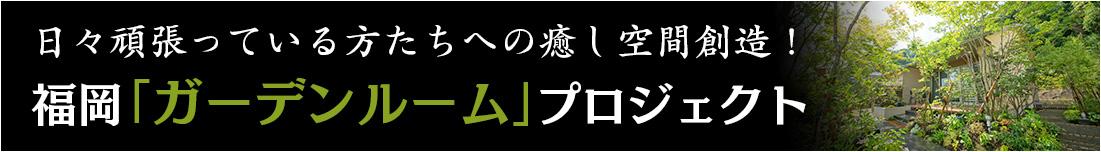 福岡「ガーデンルーム」プロジェクト
